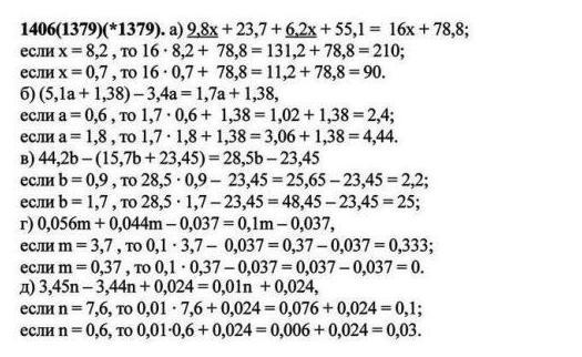 Задача 1334 математика 5 класс решебник ответы гдз.