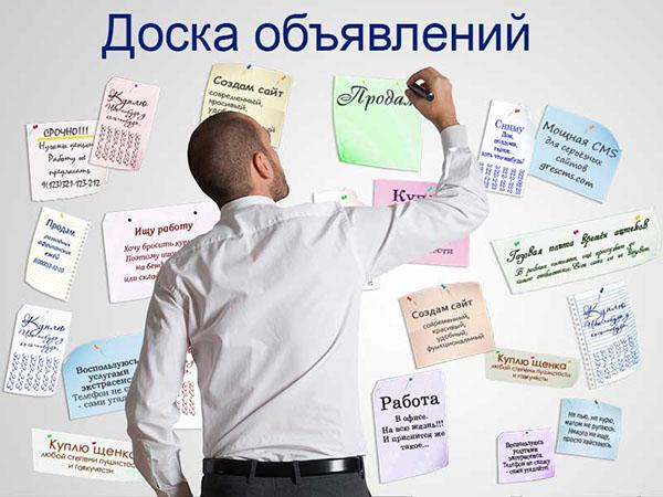 объявления Украина