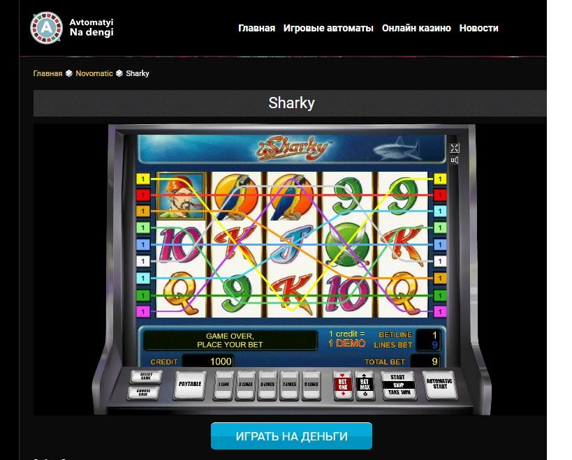 Игровой автомат Sharky (Шарки) от Novomatic